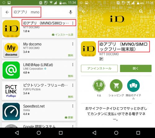 id-app-simfree1