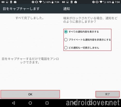 idol4-software36