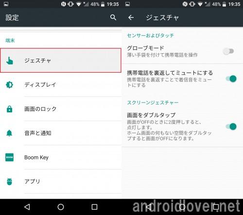 idol4-software6