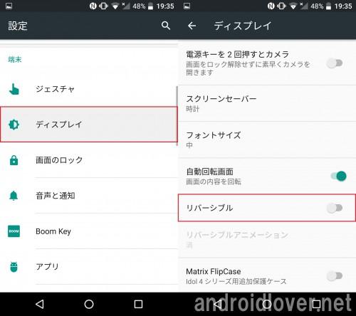 idol4-software7