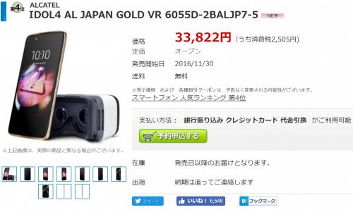 idol420