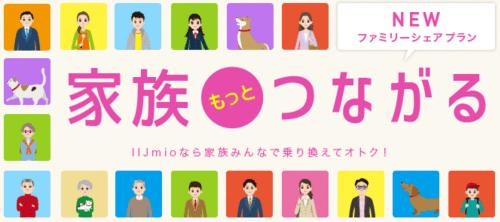 iijmio-campaign-march2