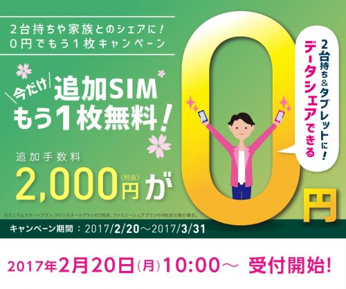 iijmio-campaign14