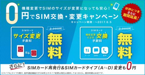iijmio-campaign21