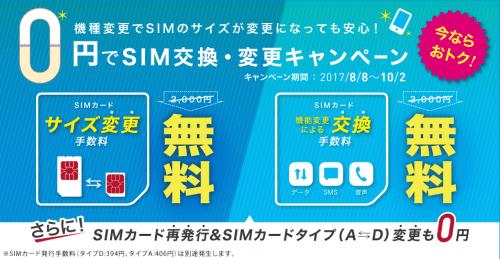 iijmio-campaign27