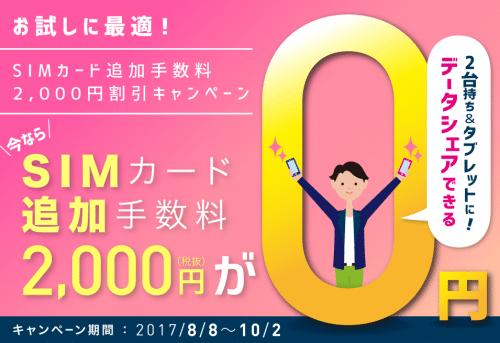 iijmio-campaign28