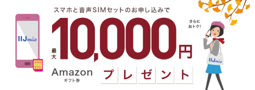 iijmio-campaign30