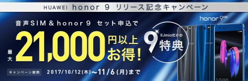 iijmio-campaign31