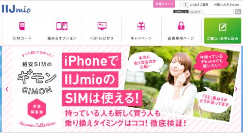 iijmio-official