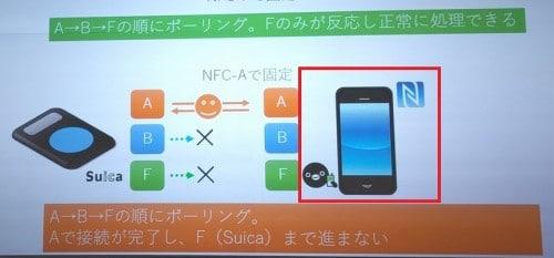 iphone-nfc-f2