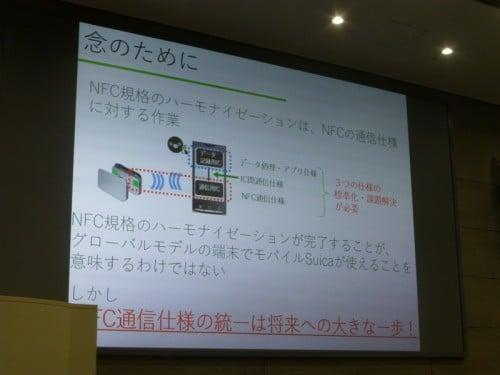 iphone-nfc-f3
