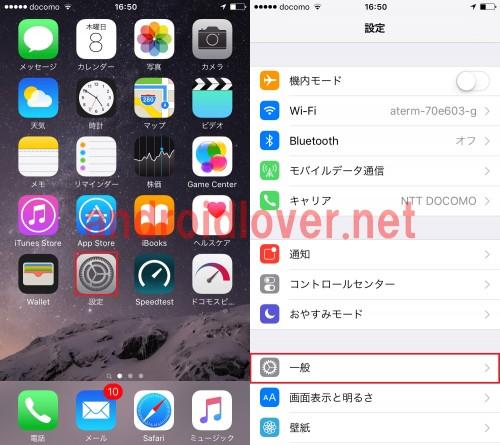 iphone-profile-installation-failure2