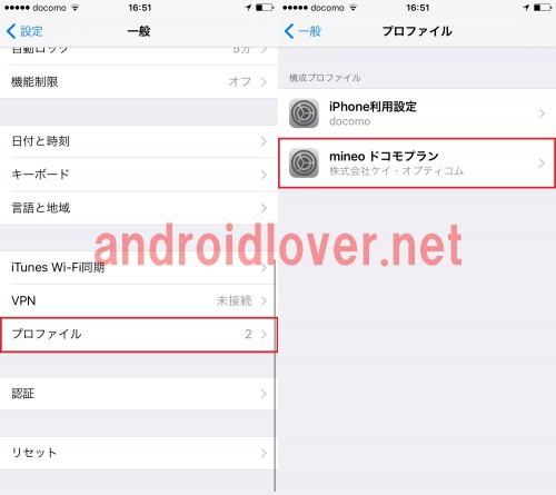 iphone-profile-installation-failure3