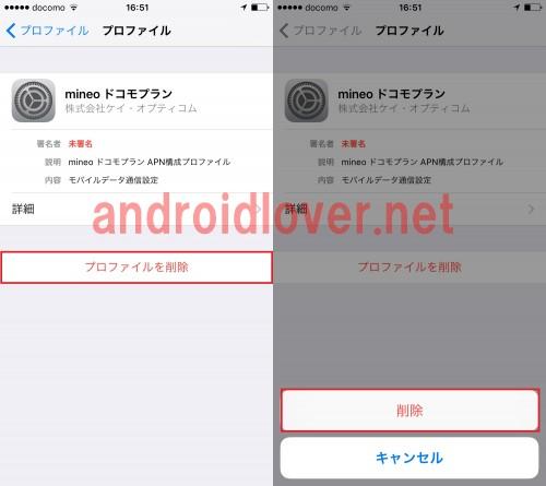 iphone-profile-installation-failure4