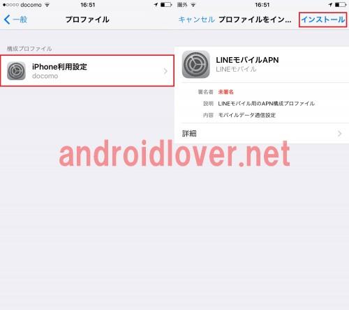 iphone-profile-installation-failure5