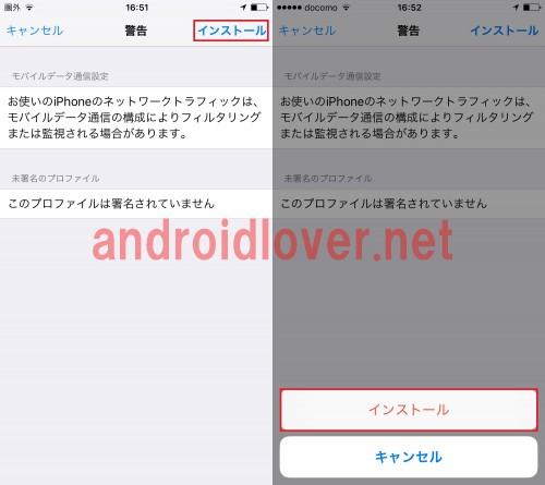 iphone-profile-installation-failure6