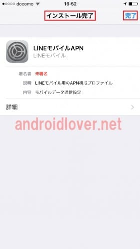 iphone-profile-installation-failure8