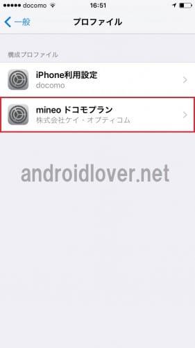 iphone-profile-installation-failure9