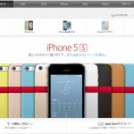 Apple、iPhone 5s/5c SIMフリーモデルを日本で販売開始。