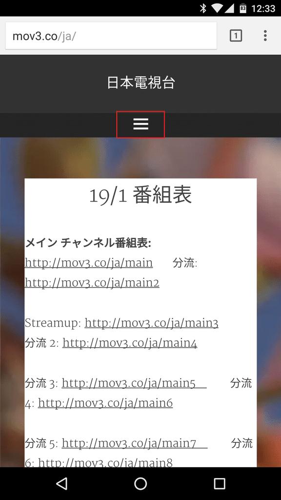 Androidスマホで日本のテレビを...