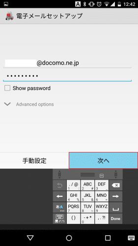上にメールアドレス、下にdocomo IDのパスワードを入力して「次へ」をタップ