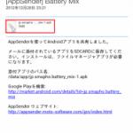 Kindle Fire HDにAmazonアプリストアにないアプリをインストールする方法。