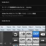 Kindle Fire HDでATOKを強制終了させずに使う方法。