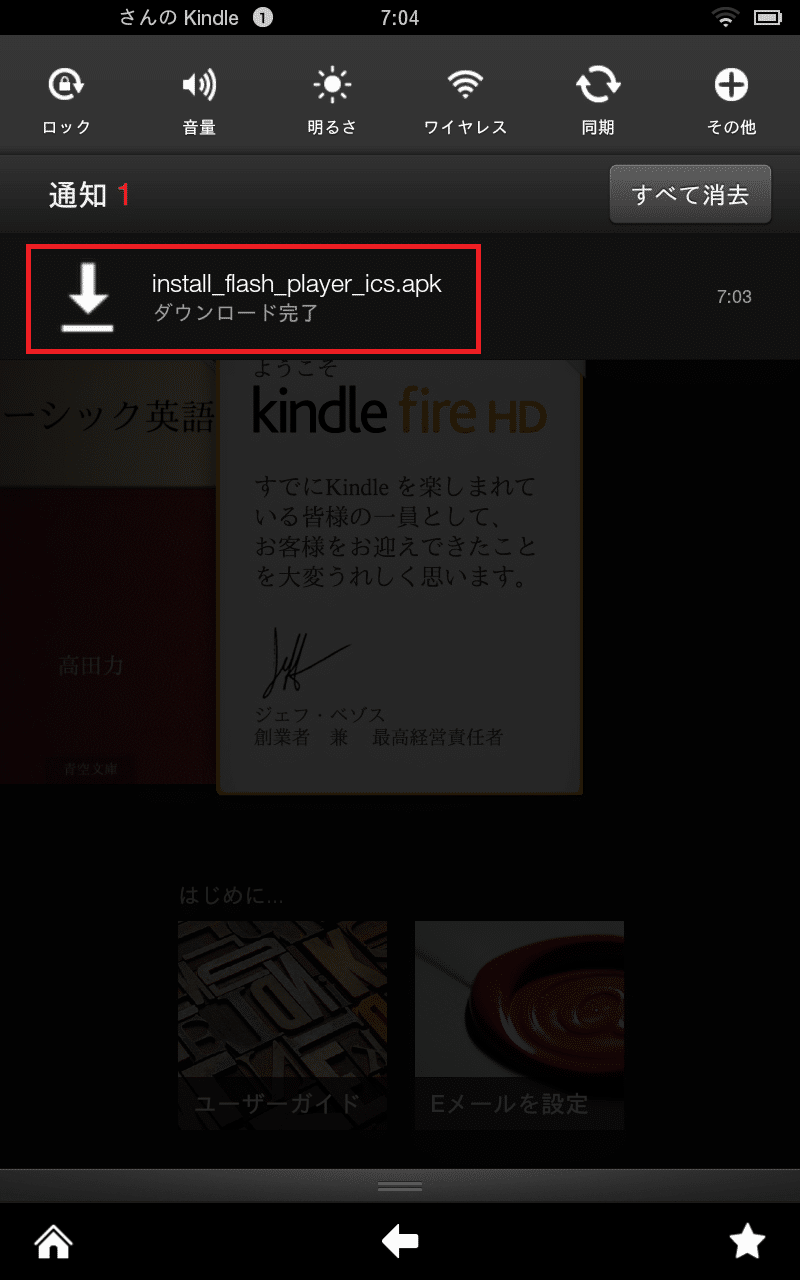 Kindle FireタブレットをFlash Playerに対応させる方法。