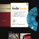 Kindle Fire HDにLMT Launcherを導入して操作性をアップさせる。