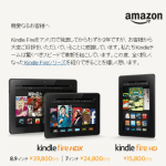 Amazon、Kindle Fire HDX 7と8.9、新型Kindle Fire HDの11月28日発売を発表。予約受付も開始。