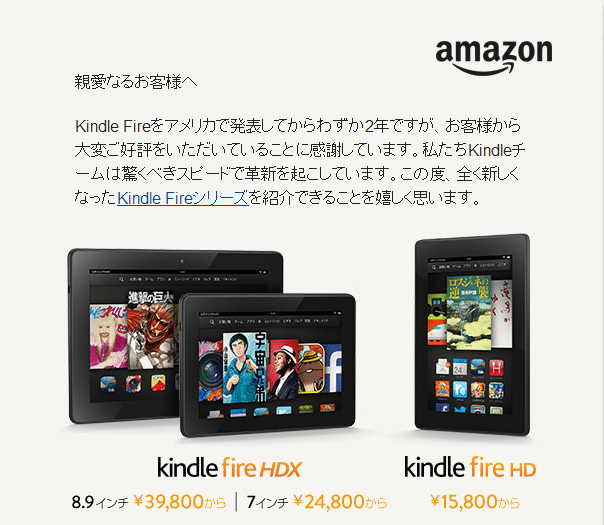 amazon kindle fire hdx 7と8 9 新型kindle fire hdの11月28日発売を