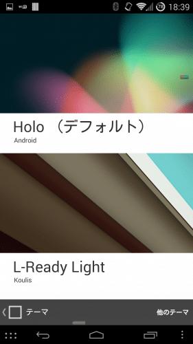 l-ready-light-cm11-theme0.3