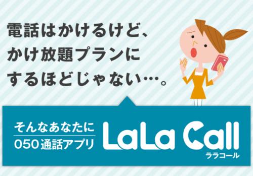 lala-call-logo