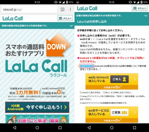 lala-call100