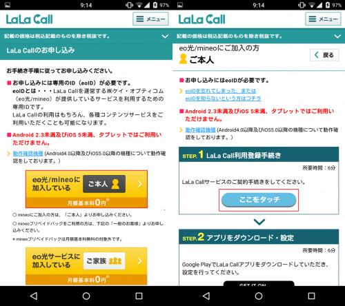 lala-call102
