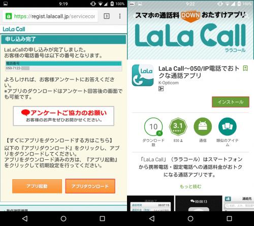 lala-call108