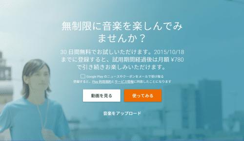 launch-google-play-music-japan1