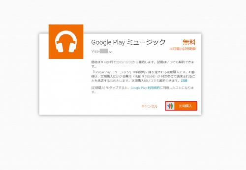 launch-google-play-music-japan4