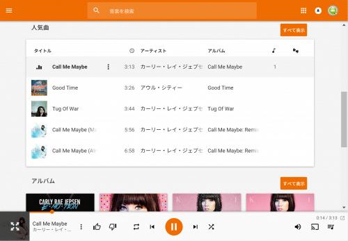 launch-google-play-music-japan9