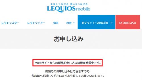 lequios-mobile2
