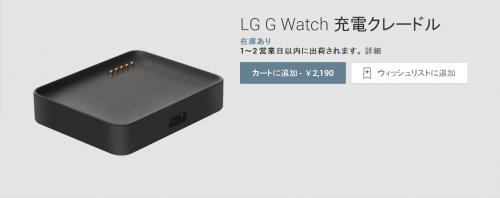 lg-g-watch-cradle-google-play