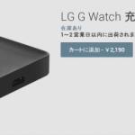 LG G Watch 充電クレードルが単体でGoogle Playにて販売開始。価格は2,190円。