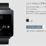 LG G Watchの予約が日本のGoogle Playストアで開始。価格は22,900円で7月4日までに発送予定。Samsung Gear Liveは近日発売予定。