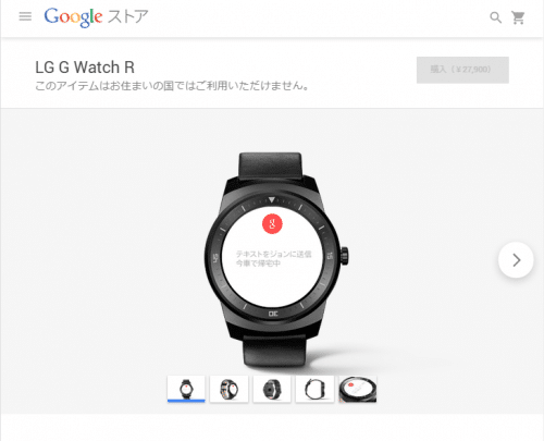 lg-g-watch-r-discontinued-japan