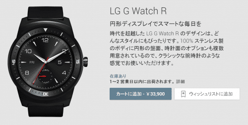 lg-g-watch-r-japan1