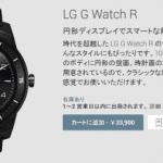 LG G Watch Rが日本のGoogle Playストアで発売。価格は33,900円。