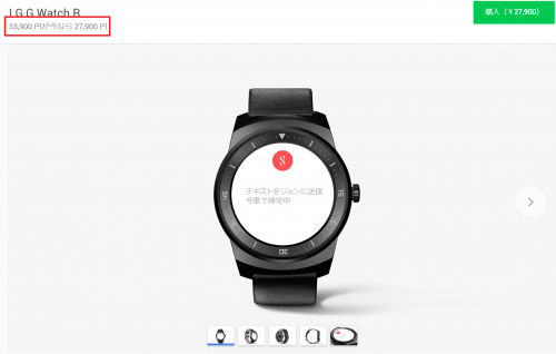 lg-g-watch-r-sale-google-store