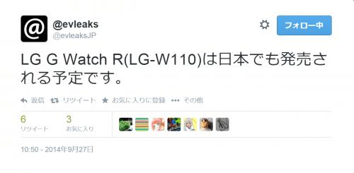lg-gwatch-r-japan