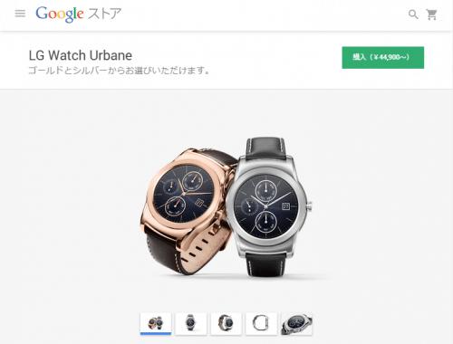 lg-watch-urbane-japan2