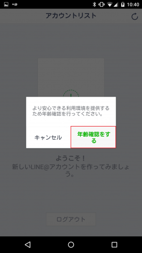 line-at-personal5